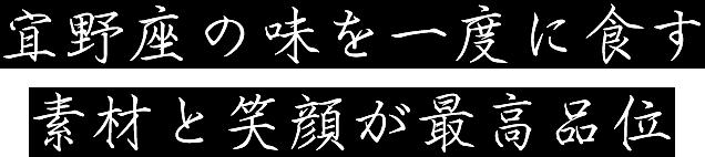 沖縄の居酒屋 宜野座村 炭焼家てんぷす