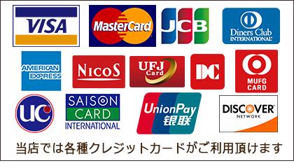 炭焼家てんぷす クレジットカードがご利用頂けます