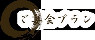 炭焼家てんぷす ご宴会プラン 忘年会/新年会