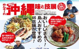 阪神梅田本店にて出店