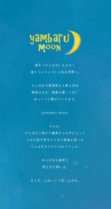 炭焼家てんぷす yambaru moon