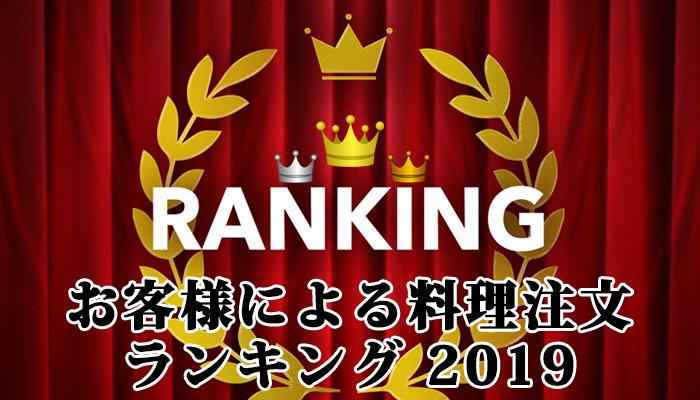 てんぷす2019ランキング