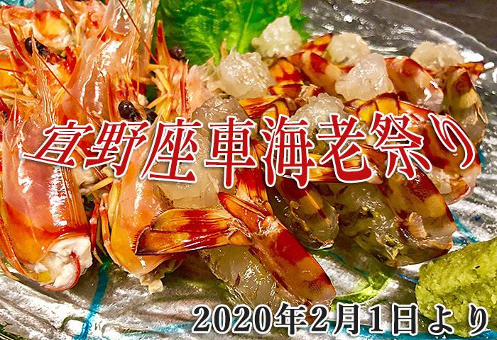 車海老祭り 宜野座村